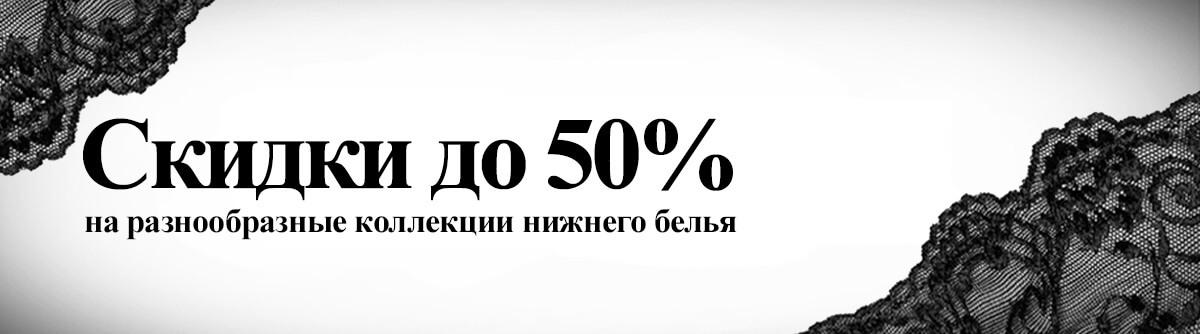 Sale - bis 50 Prozenz sparen